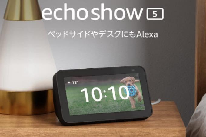 EchoShow5 2 B08KGY97DT