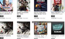PS版ドラクエなどが最大80%OFFに、アマゾンやPS Storeで大型セール開始