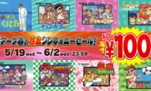 Switch/PS4タイトルが100円に、熱血硬派くにおくんなど期間限定セール