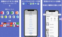 通常円7,500が3,540円に、ABBYYの多機能OCRスキャナ『FineReader PDF PRO』などiOSアプリ値下げ中 2021/05/26