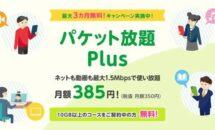 格安SIMで最大1.5Mbpsに、mineoが「パケット放題 Plus」発表・料金ほか