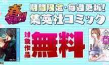 (更新)約ネバやハイキューなどが無料に、集英社「春マン!!2021」開催中