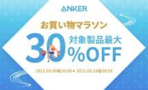 ANKER製品が最大30%OFFに、楽天お買い物マラソンで値下げ中