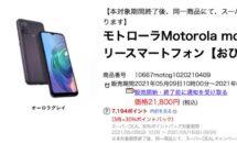 Motorola製スマホが目玉商品で30%還元など、スーパーDEALでSIMフリースマホが値下げ中
