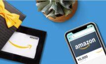 自分宛も可、Amazonギフト券の購入で500円クーポン配布中