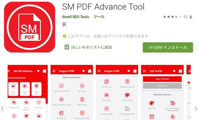 Android app com sm pdf tools
