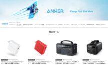 ANKERの人気モバイルバッテリーが時間限定で値下げ中(Amazonタイムセール)