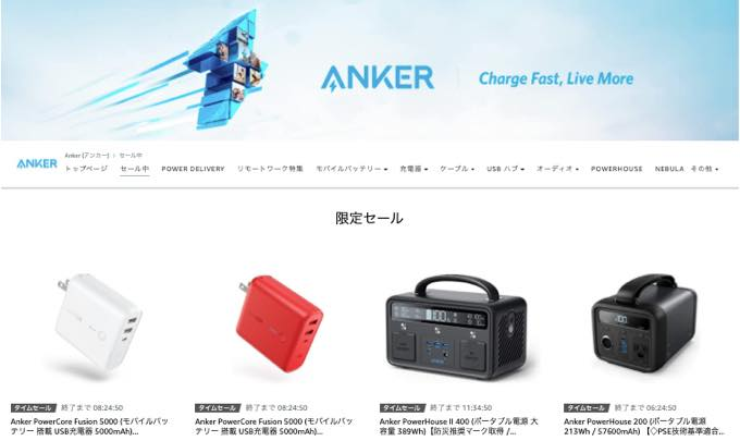 Anker sale 20210602095009