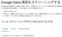 電話はAIが応答する時代に、Google Voice「通話スクリーニング」の話