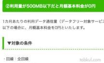 LINEモバイルが500MB以下で月額0円に、7月からデータ容量2倍などを発表