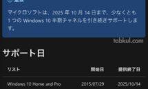 2025年にWindows 10 Home/Proのサポート終了、MSが明らかに