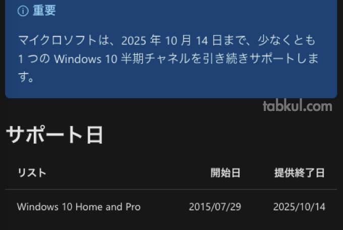 Windows10 lifecycle