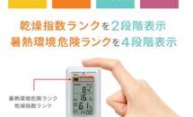 一家に一台、スマホで実現できない絶対湿度計とは(みはりん坊W/AD-5687を注文した話)