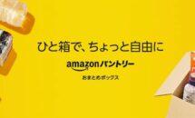 Amazonパントリー終了へ、8月24日まで利用可