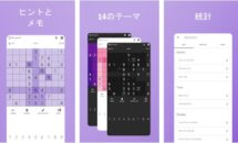 通常195円が0円に、数字パズル『数独プロ Sudoku Pro』などAndroidアプリ値下げセール 2021/07/25