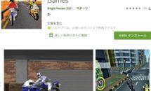 通常880円が0円に、戦う3Dバイクレース『Moto Bike Shooting』などAndroidアプリ値下げセール 2021/07/31