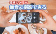 通常350円が240円に、Fireタブレットで使えそうな『カメラ無音化MuteAll』などAndroidアプリ値下げセール 2021/07/26