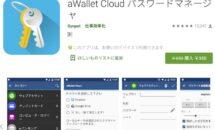 通常650円が350円に、パスワード管理『aWallet Cloud パスワードマネージャ』などAndroidアプリ値下げセール 2021/07/29
