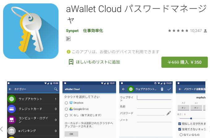 Android app org awallet cloud