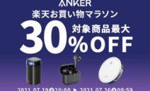ANKER製品が30%OFFに、楽天お買い物マラソンで特集セール中