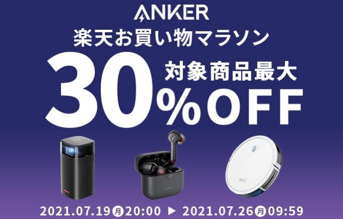 Anker 20210719215941