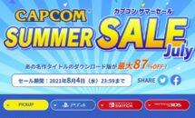 カプコンの名作などが最大87%OFFに、PS4/Switch/3DSサマーセール開催中