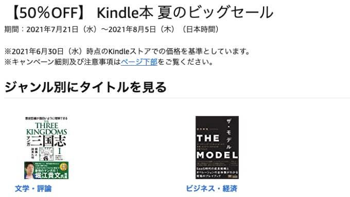 Kindle sale 20210728205018