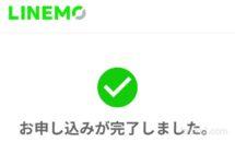 UQ mobileからLINEMOへ乗り換えた5つの理由(MNP)