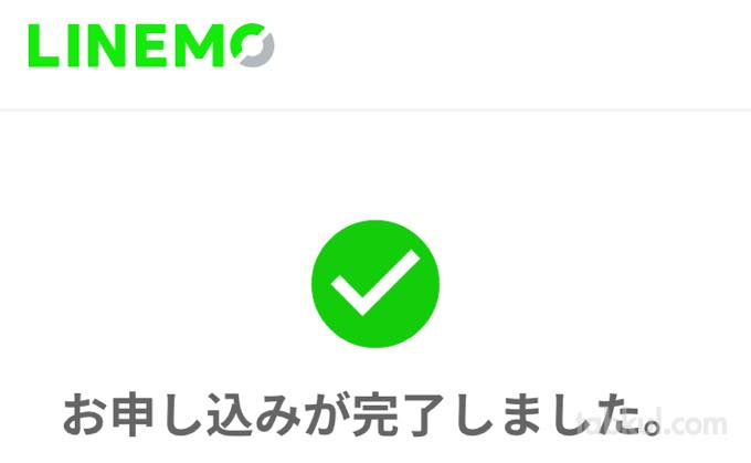 LINEMO keiyaku