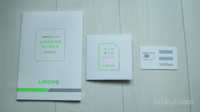 LINEMO review  1