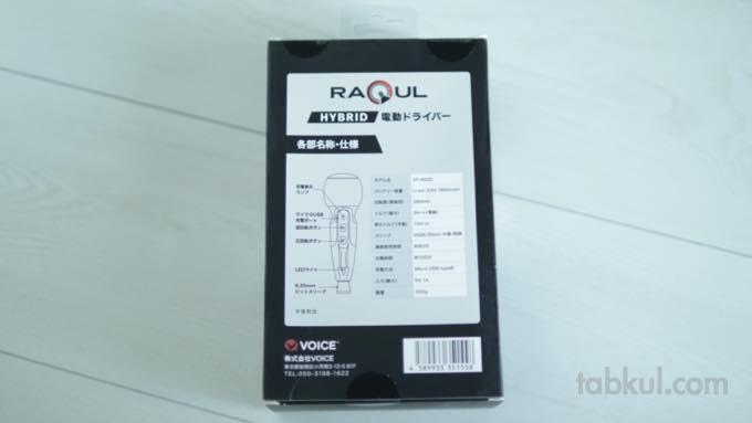 RAQUL review  2