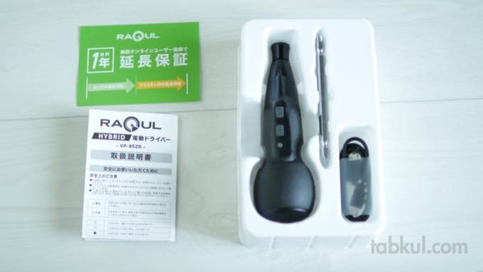 RAQUL review  3