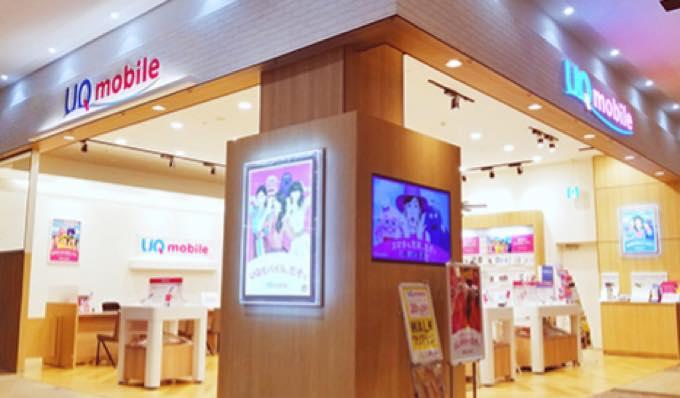 UQmobile Store