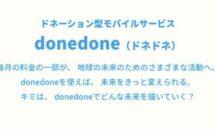 BIGLOBE、月額0円で最大128kbps「donedone」の受付休止を発表