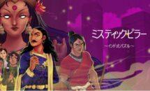 通常490円が0円に、Switch版は759円の古代インドを旅するパズル『ミスティック・ピラー』などiOSアプリ値下げ中 2021/07/30