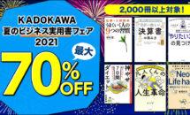 電子書籍2000冊以上が最大70%OFF、楽天ブックスでKADOKAWAフェア開催中