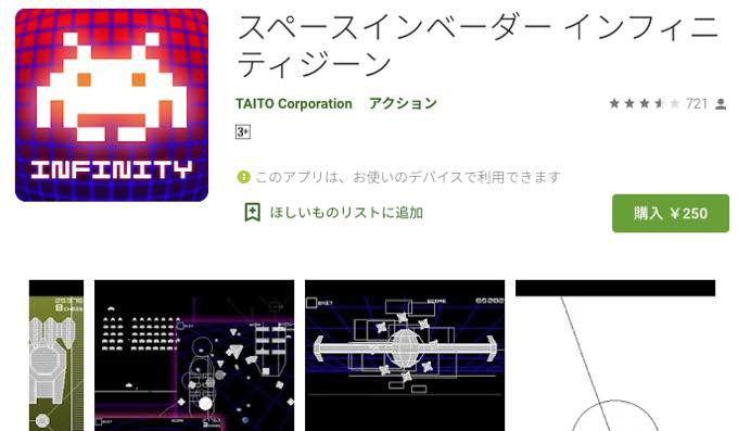 Android app jp co taito am siInfinityGene
