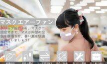 マスクや服に涼しさを、進化するUSB扇風機の世界