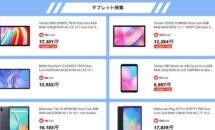 RAM8GB/10.4型Teclast T40 Plusが22324円など、Banggoodが日本限定セール開催中