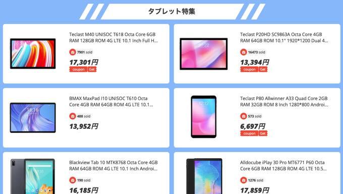 Banggood sale 20210804081006