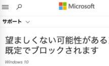 Windows 10、まもなく一部アプリを拒否開始。