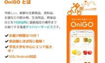 10分で配達、宅配専用スーパー「OniGO」開店・2021年中に25店舗へ