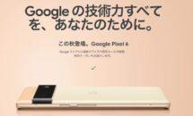 Google Pixel 6は2021年秋リリースと発表、パンチホールにツートーン筐体