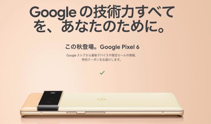 Pixel6 yokoku