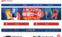 スマホ本体が11円に、goo Simsellerがスマホ格安セール開始(5月の11円スマホと比較)