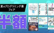 電子書籍50%OFF、楽天「夏のプログラミング書フェア」開催中