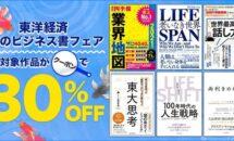 電子書籍が30%OFF、東洋経済「夏のビジネス書フェア」開催中