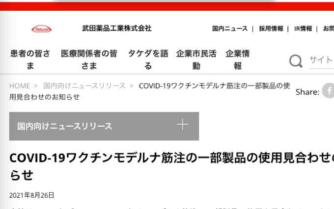 Takeda 20210826044744