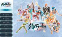 通常4780円が3920円に、 1997年のRPG再び『サガ フロンティア リマスター』などAndroidアプリ値下げセール 2021/09/16