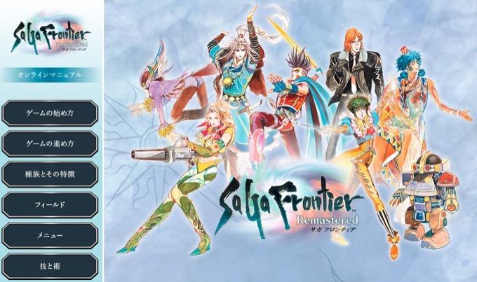 Android app SaGaFrontierRemastered jp